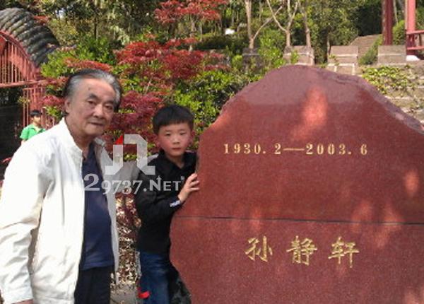 《长松寺公墓名人录》中国诗怪、海洋诗人孙静轩墓:特立独行的火炬墓碑