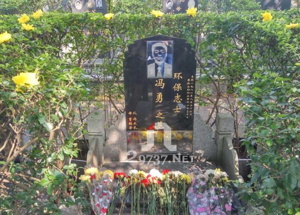 《长松寺公墓名人录》第十一批索南达杰自然保护站志愿者:冯 勇