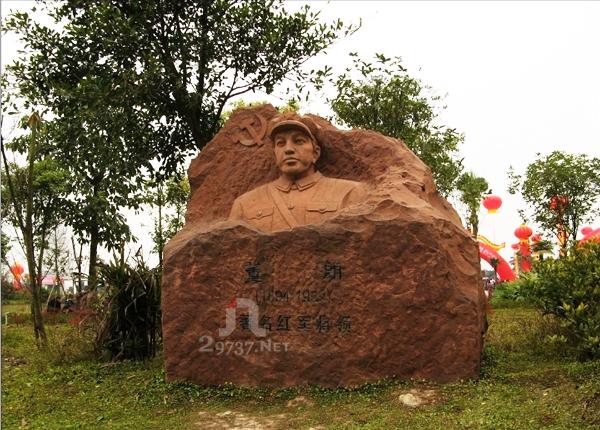 《长松寺公墓名人录》黄埔军校第一期学生董朗革命烈士